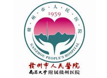 赣州市人民医院logo