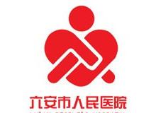 六安市人民医院logo