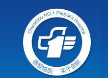 郴州市第一人民医院中心医院logo