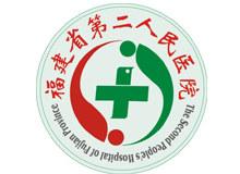 福建省第二人民医院logo