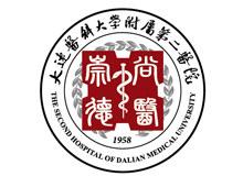 大连医科大学附属第二医院logo