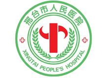 邢台市人民医院logo
