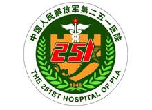 中国人民解放军第二五一医院logo
