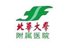 北华大学附属医院logo