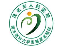 茂名市人民医院logo