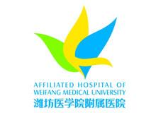 潍坊医学院附属医院logo