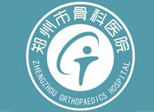 郑州市骨科医院logo