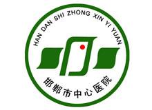 邯郸市中心医院logo