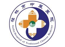 桂林市中医医院logo