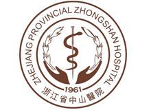浙江中医药大学附属第三医院logo