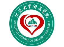 江苏大学附属医院logo