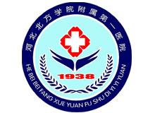 河北北方学院附属第一医院logo