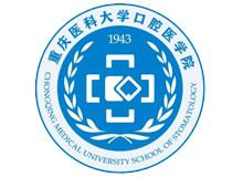 重庆医科大学附属口腔医院logo