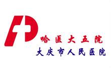 大庆市人民医院logo