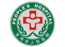 鸡西市人民医院logo