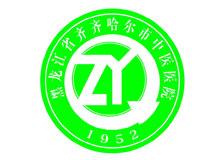 齐齐哈尔市中医院logo