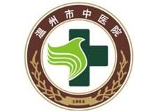 浙江中医药大学附属温州中医院logo