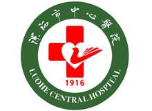 漯河市中心医院logo