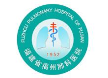 福建省福州肺科医院logo