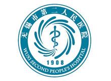 无锡市第二人民医院logo