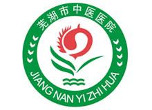 芜湖市中医医院logo