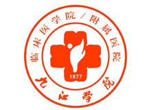 九江学院附属医院logo