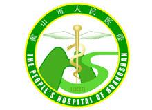 黄山市人民医院logo