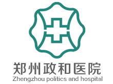 郑州市政和医院logo