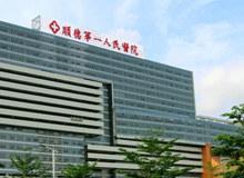 佛山市顺德区第一人民医院logo