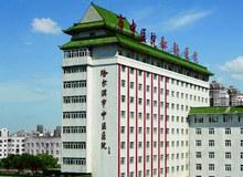 哈尔滨市中医医院logo