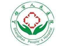 上饶市人民医院logo