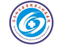 齐齐哈尔医学院附属第二医院logo