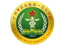 中国人民解放军第一五七医院logo