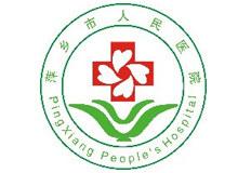 萍乡市人民医院logo