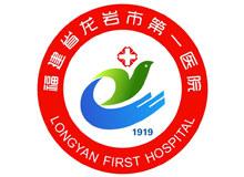 龙岩市第一医院logo