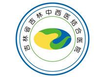 吉林省吉林中西医结合医院logo