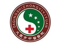 大庆市中医医院logo