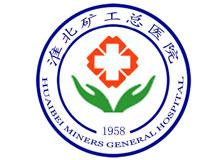 淮北矿业集团矿工总医院logo