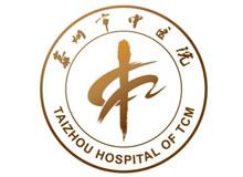泰州市中医院logo