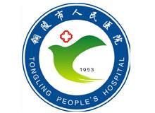 铜陵市人民医院logo
