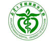 南华大学附属南华医院logo