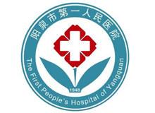 阳泉市第一人民医院logo