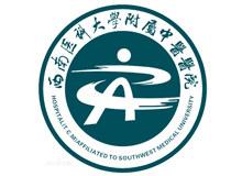 西南医科大学附属中医医院logo