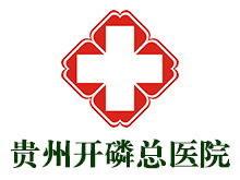 贵州开磷总医院logo