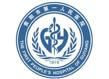 贵阳市第一人民医院logo
