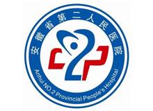 安徽省第二人民医院logo