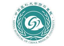 四平市中心医院logo