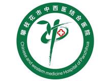 攀枝花学院附属医院logo