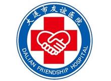 大連市友誼醫院logo