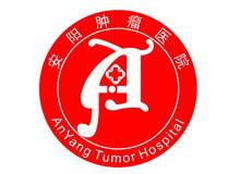 安阳市肿瘤医院logo